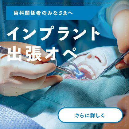 歯科関係者の皆様へ|インプラント出張オペ